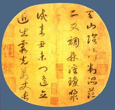 Example of Ancient Chinese Poetry.jpg